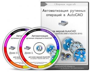 Автоматизация_рутинных_операций_AutoCAD