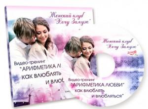 Арифметика_любви_Как_влюблять_и_влюбляться