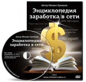Видеокурс_Энциклопедия_заработка_в_сети