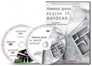 Видеокурс_2D_AutoCAD