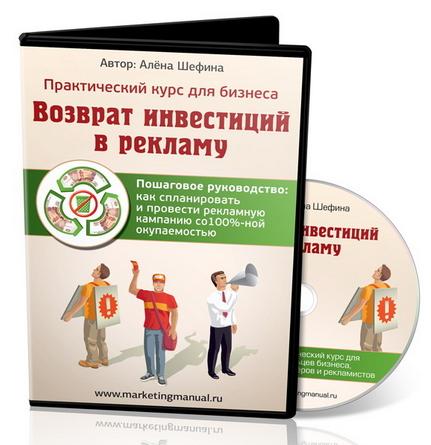 Возврат_инвестиций_в_рекламу