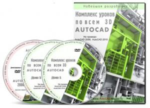 Моделирования_AutoCAD