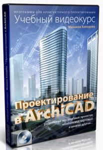 Проектирование_Archicad