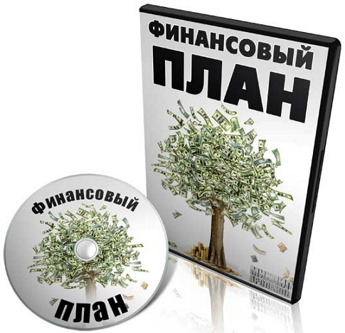 Финансовый_План