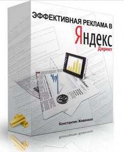 Эффективная_реклама_в_Яндекс.Директ