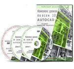 Modelirovanija_AutoCAD