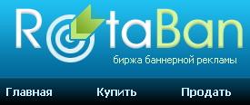 Биржа_баннерной_рекламы_РотаБан