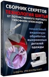 Видеокурс_по_кройке_и_шитью