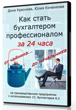 Как_стать_бухгалтером_профессионалом_за_24_часа