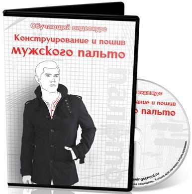 Конструирование_и_пошив_мужского_пальто
