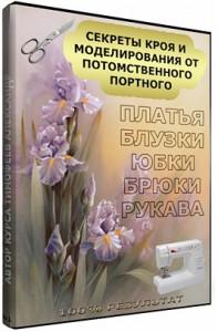 Кройка_Моделирования_от_Портного