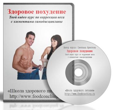 Видео Курс Эффективного Похудения.