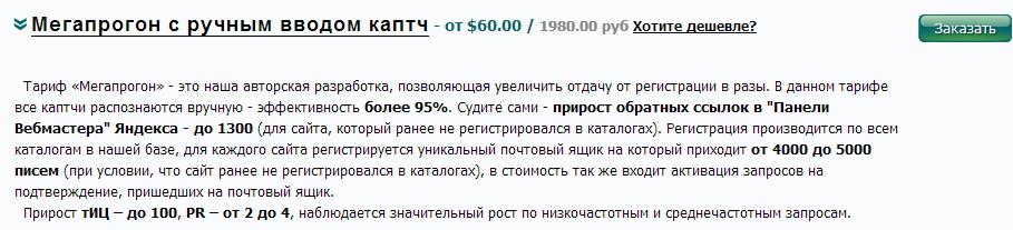 Мегапрогон_с_ручным_вводом капч