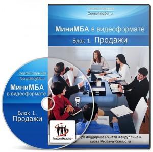 МиниМБА_в_видеоформате_Продажи