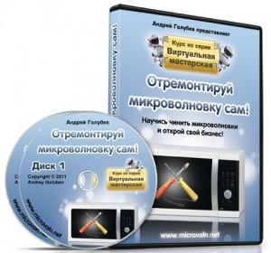 Отремонтируй_микроволновку_сам