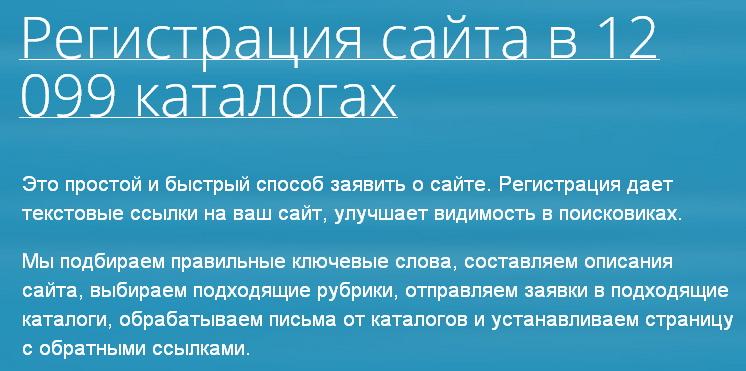 Регистрация_сайта_в_каталогах_1PS.ru