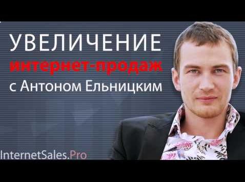 Сайт_Антона_Ельницкого_об_увеличении_продаж