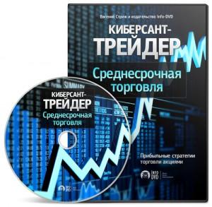 Среднесрочная_торговля