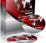 Трафик_из_социальных_сетей