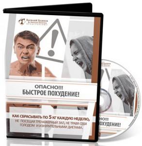 Тренинг_БЫСТРОЕ_ПОХУДЕНИЕ
