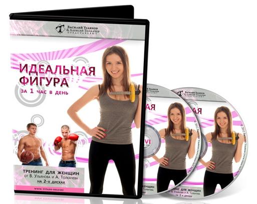 Видео Курсы Для Похудения. Фитнес дома
