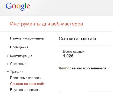 Google_веб-мастер_ссылки