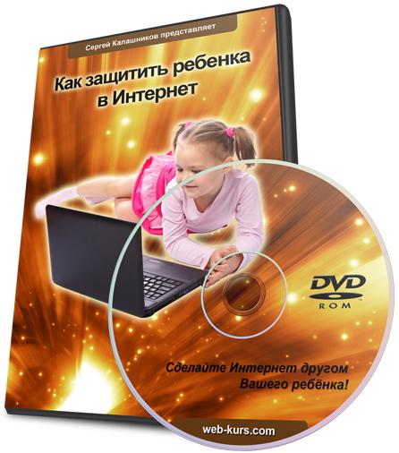Как_защитить_ребенка_в_Интернете