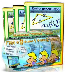 Подготовка_к_ГИА_по_математике