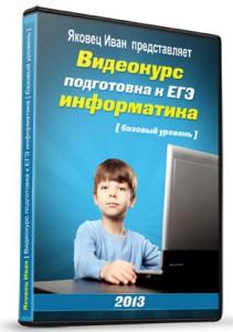 Подготовка_к_ЕГЭ_по_Информатике
