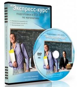 Подготовка_к_ЕГЭ_по_математике