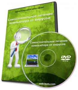 Самостоятельное_лечение_компьютера_от_вирусов