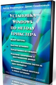 Установка_Windows_по_методу_Трикстера