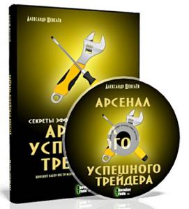 Арсенал_успешного_трейдера