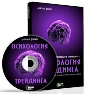 Видеокурс_Психология_трейдинга