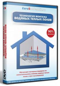 Видеокурс_Технология_монтажа_водяных_теплых_полов