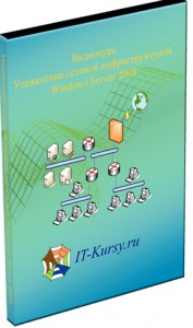Видеокурс_Windows_Server_2008