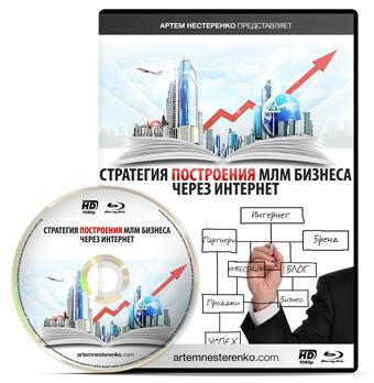 Стратегия_построения_МЛМ_бизнеса_через_Интернет