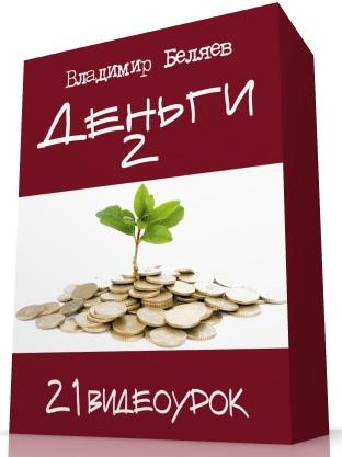 Тренинг_Деньги-2