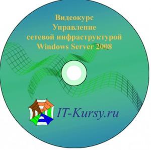 Управление_Windows_Server_2008