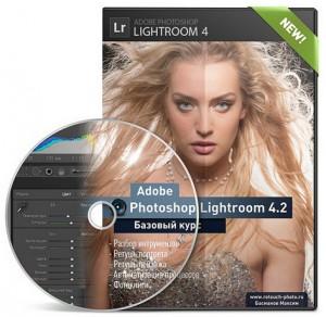 Видеокурс_Adobe_Photoshop_Lightroom