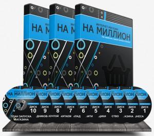 Интернет_магазин_на_миллион