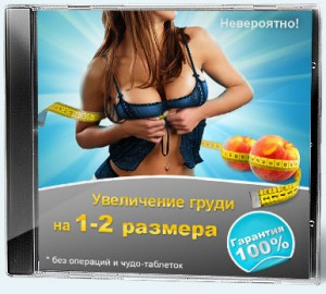 Методика_увеличения_груди