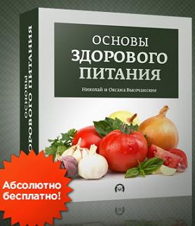 Основы_здорового_питания