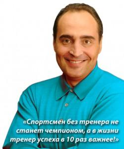 Школа_Победителей_Владимира_Довганя