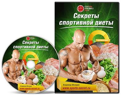 секреты_спортивной_диеты