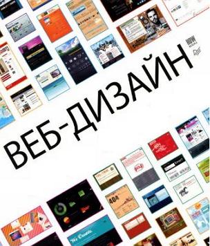 Веб_дизайнер
