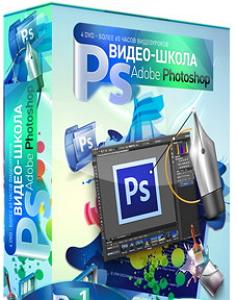 Видео_школа_фотошоп