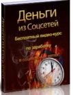 Деньги_из_соцсетей_2