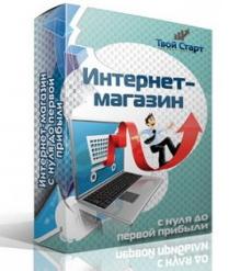 Интеренет_магазин_с_нуля