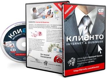 Интернет_маркетинг_клиенто